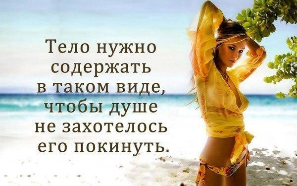 Ciało trzeba utrzymać w takiej formie, by